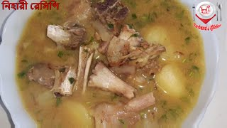Bengali style Korbanir EID Special Nihari recipe   কোরবানির ঈদ  স্পেশাল  নিহারী রেসিপি