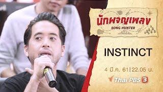 นักผจญเพลง : Song for u#1 (ดนตรีนอกคอร์ด) (4 มี.ค. 61)