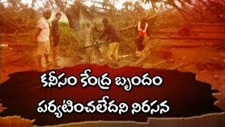 CM Chandrababu Fires on Centre's Negligence Over Titli Cyclone Relief Funds