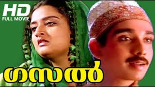 Celluloid - Ghazal - romantic Malayalam movie by Kamal