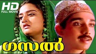 Mayamohini - Ghazal - romantic Malayalam movie by Kamal