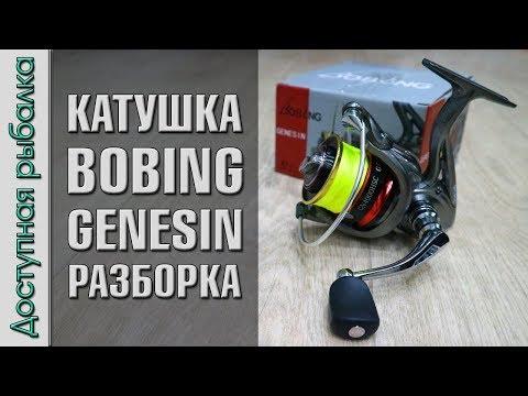 Рыболовная катушка из Китая с BangGood.com | BOBING GENESIN GN4000HSC | Обзор с разборкой