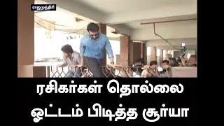 தியேட்டர் கேட் ஏறி குதித்து ஓடிய நடிகர் சூர்யா | Actor Surya Jumps Over The Gate