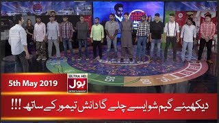 Game Show Aisay Chalay Ga with Danish Taimoor | 5th May 2019 | BOL Entertainment