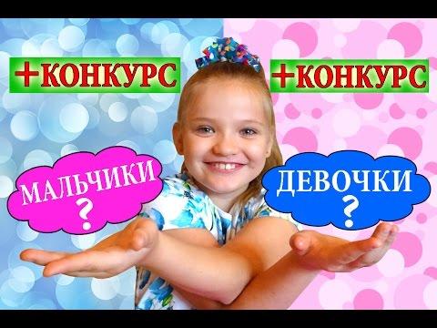 Конкурсы для девочек по каналам