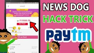News dog app hack trick without root without refer || earn unlimited paytm cash [Hindi]