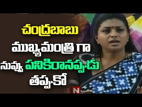 MLA Roja Targets CM Chandrababu and TDP Leaders over assault on Girls in Andhra Pradesh | ABN Telugu