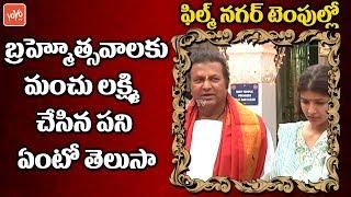 Actor Mohan Babu Speech about Filmnagar Brahmotsavalu | Manchu Lakshmi