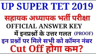 UP SUPER TET 2019 डाउटफुल क्वेश्चन/ SUPERTET OBJECTION QUESTION /SUPERTETWRONGQUESTION