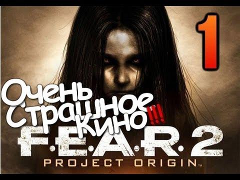 FEAR 2 Очень Страшное Кино Часть 1