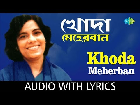 Khoda Meherban with lyrics | Swapna Chakraborty | Bengali Folk Songs Swapna Chakraborty | HD Song