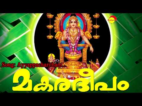 Ayyappacharitham -  Makaradeepam Vol 1 video