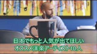 Download Lagu 洋楽 和訳 日本でもっと人気が出てほしいオススメ洋楽アーティスト10人 Gratis STAFABAND
