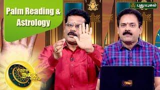 Neram Nalla Neram - Know your Astrology   23/03/2017   Puthuyugam TV