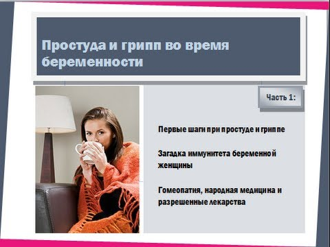 0 - Лікування застуди при грудному вигодовуванні