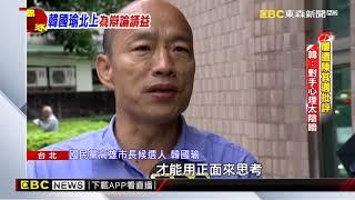 獨家直擊韓國瑜現身台北 為辯論請益衝刺