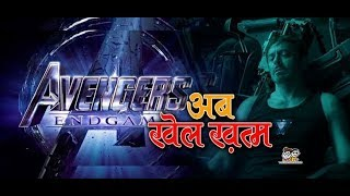 AVENGERS 4 END GAME I HINDI TRAILER