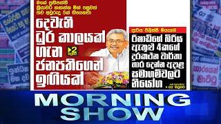 Siyatha Morning Show   20.07.2021