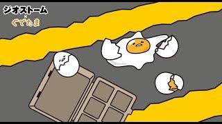"""キュートな""""ぐでたま""""が、灼熱の大地で目玉焼きに!?映画『ジオストーム』コラボ動画"""