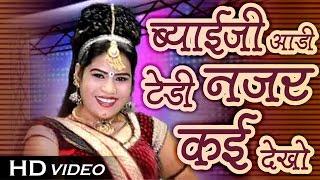 DJ BLAST - ब्याईजी आडी टेडी नजर कई देखो   Vivah Geet   Marwadi DJ Remix Song   Neelu Rangili   Mamta