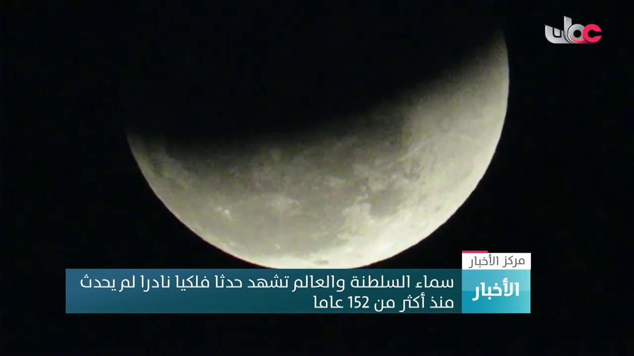 Watch the rare Super Blue Blood Moon over Oman
