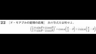 ド・モアブルの定理の応用(証明)【高校数学Ⅲ】
