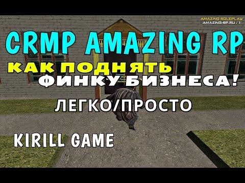 CRMP Amazing RolePlay - КАК ПОДНЯТЬ ФИНКУ БИЗНЕСА!#302