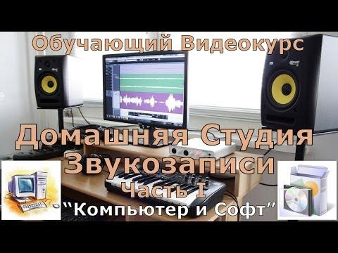 Домашняя Студия Звукозаписи. Часть 1 Компьютер и Софт