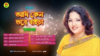 Momtaz - Ami Ken Bhobe Baicha | Full Audio Album