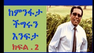 Wengelawi Demoz Abebe PART 2 - AmlekoTube.com