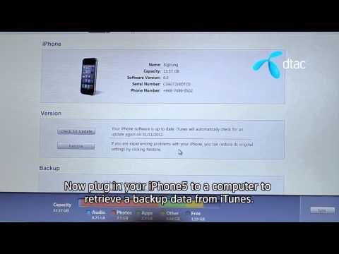 การนำเบอร์จาก iPhone ลง iPhone 5 ผ่าน iTune