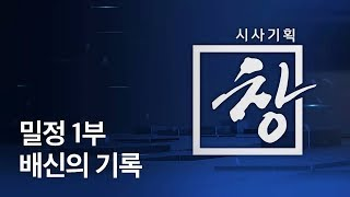 [시사기획 창] 밀정 1부 - 배신의 기록 : 임시정부수립 100주년 특집  / KBS뉴스(News)