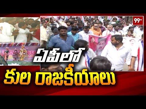 ఏపీ లో కుల హంగామా | Caste Politics in AP Elections 2019 | 99TV Telugu