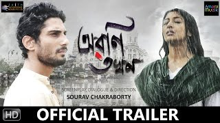 Aroni Takhon Official Trailer | Bengali Movie 2017 | Paoli Dam | Prateik Babbar | Sourav Chakraborty