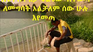 Ethiopian Music Melkamu Tebeje 2015 የልቤን አዳራሽ መኖሪያ አድርገዋለች   YouTube