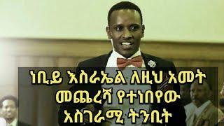 Prophet Israel Dansa Amazing Prophecy - AmlekoTube.com