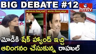 Big Debate On Rahul Gandhi Speech In Lok Sabha 2018  | hmtv