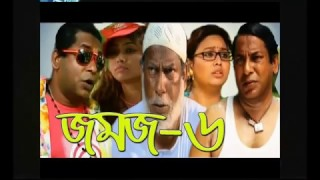 Mosharraf Karim bangla natok Jomoj 6 |   জমজ ৬