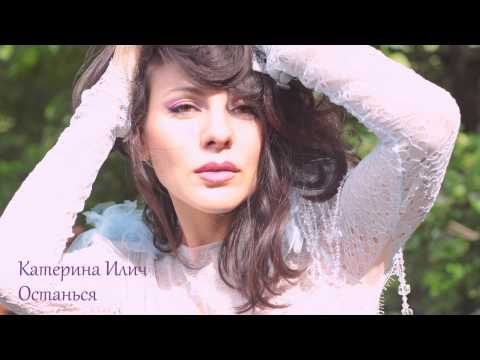 Катерина Ильич - Минута молчания