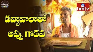 Village Ramulu Comedy | Ramulu Argument With Shopkeeper For 2cr | Jordar News | hmtv