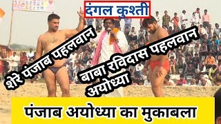 Dangal 2018 पंजाब और अयोध्या का मुकाबला Shere punjab Ayodhya ka muqabla