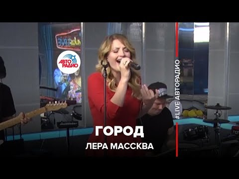Лера Массква - Город (LIVE @ Авторадио)