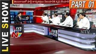 Telangana Political Phase After Revanth Reddy's Sensational Step! || Live Show Part 01