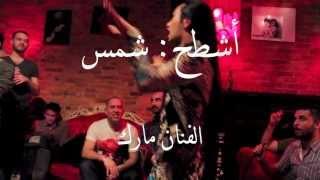 أشطح: شمس الكويتية | مارك الأمريكي | رقص عراقي ردح