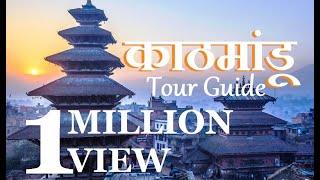 Kathmandu City || Nepal