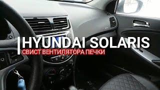 Свист вентилятора печки/кондиционера. Hyundai Solaris (Accent). Хендай Солярис