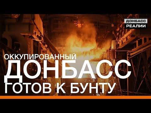 Оккупированный Донбасс готов к бунту | «Донбасc.Реалии»