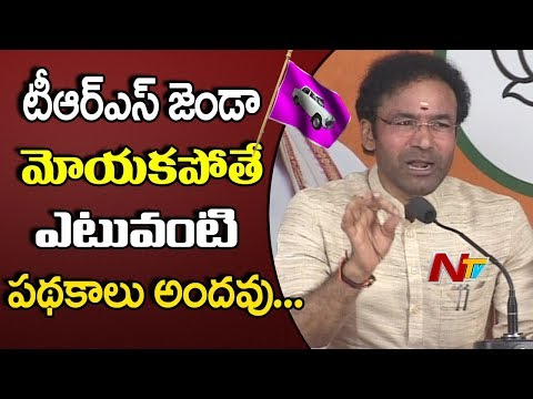 TRS Cadre Only get benefited with Welfare schemes, Kishan Reddy questions KCR | NTV