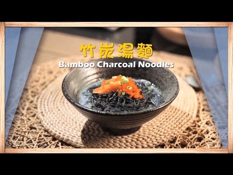 Noodle Maker Recipe: Bamboo Charcoal Noodles