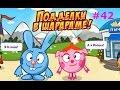 ШараРам Обзор квеста Подделки в шарараме 42 выпуск Видео для детей игра как мультик mp3
